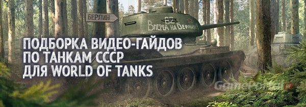 Гайды по World of Tanks (VOD World of Tanks)